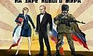 Новороссиянам и их братьям псевдо-украинцам